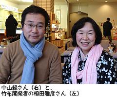 中山緑さん 相田雅彦さん