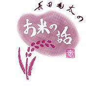 長田竜太のお米の話