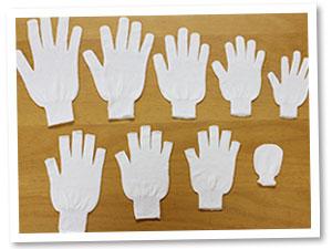 縫い目なしの「手袋」