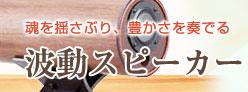 波動スピーカー MSシリーズ