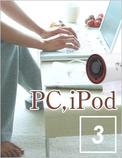 パソコン、iPodとつないで