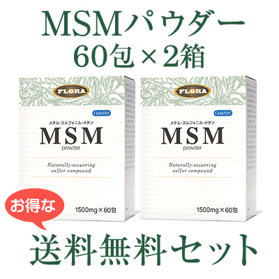 MSMパウダー60包×2箱セット