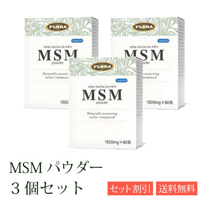 MSM パウダー 3箱セット
