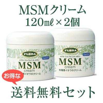 MSMクリーム120ml×2個セット