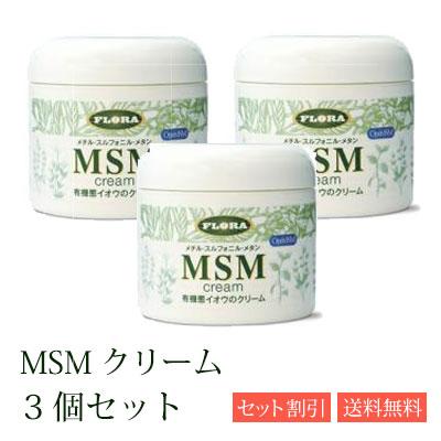 MSM クリーム 3個セット