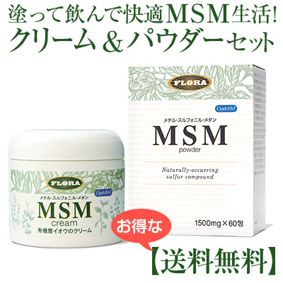 MSM クリーム&パウダー