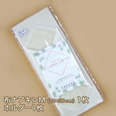 竹布ナプキン / ミニキット