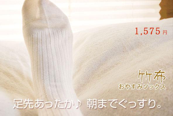 竹布 靴下