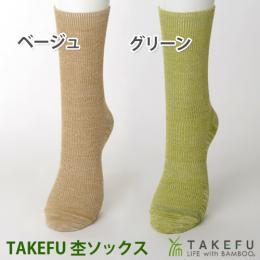 TAKEFU 杢ソックス
