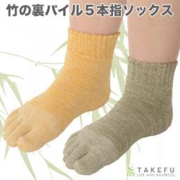 TAKEFU 竹の裏パイル5本指ソックス