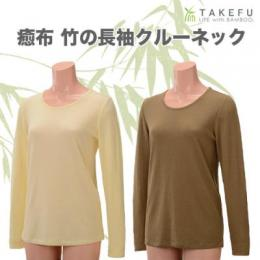 癒布(ゆふ) 竹の長袖クールネック