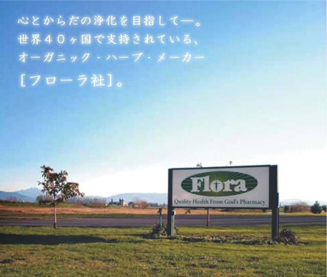 フローラ社