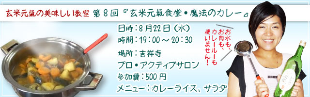 7/21 玄米元氣食堂 魔法のカレー