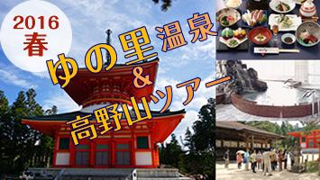 ゆの里温泉&高野山ツアー2016春